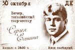 Реклама (объявление) о вечере, посвящённом С. Есенину