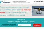 Кровельные работы_Настройка Яндекс Директ и Google AdWords