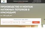 Натяжные потолки_Настройка Яндекс Директ и Google AdWords