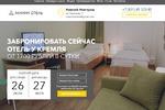 Гостиница, отель_Настройка Яндекс Директ и Google AdWords