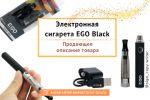 Черная электронная сигарета EGO