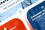 Корпоративный сайт – энергосбытовая компания Энерготрейд