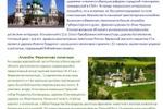 Архитектурные объекты Всемирного наследия ЮНЕСКО