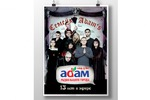 Постер к 13-летию радио «Адам»