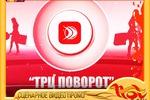 """СЦЕНАРНОЕ ВИДЕОПРОМО для ТРЦ """"Поворот"""""""