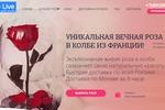 Rose Live. Доставка по всей России