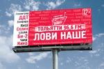 Билборд для «НАШЕГО Радио» в Тольятти