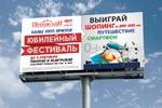 Билборд для «Фестиваля Петровский-2017» в Ижевске