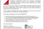 Сео-оптимизированный текст о SNABAVTO