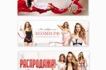 Баннеры для бутика Коэми.РФ