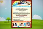 Плакат-объявление  для развивающего центра