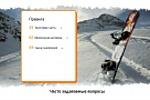 Лендинг по прокату сноубордов и лыж