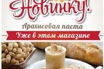 Плакат для арахисовой пасты