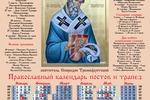 Календарь православный постов и праздников на 2018