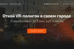 VR-Полигон