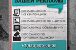 Плакат рекламного агенства