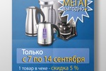 "Рекламный плакат ""Техносток"""