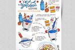 Иллюстрации и макет плаката для рыбной компании
