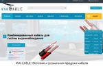 Сайт оптовой продажи кабелей kvk-cable.ru