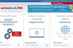 Портал для бизнеса servicebook.pro