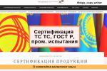 Сертификация ТС ТС, ГОСТ Р, пром. испытания