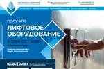 Лифты и оборудование_Настройка Яндекс Директ и Google AdWords