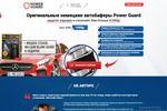 Разработка Landing Page товар для авто