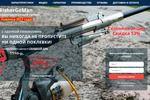 Разработка Landing Page под товар для рыбалки
