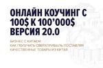 Дмитрий Ковпак   Онлайн Коучинг