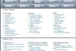 Интернет-магазин аудио- и видеотехники