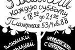 """Листовка """"Пироги"""" второй вариант"""