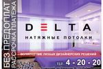 Листовка для компании Delta
