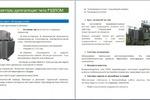 Описание реактора (технический текст)