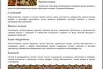Описания блюд для меню грузинского ресторана