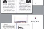 Серия миниатюрных книг о Пермском крае