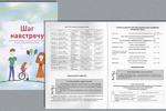 Справочно-информационная брошюра для родителей детей-инвалидов