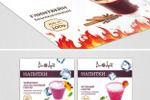 меню напитков -Bon Appetit-