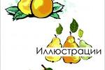Иллюстрации фруктов