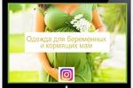 Интернет-магазин товаров для беременных. SMM Instagram
