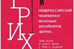Афиша Чемпионат дизайнеров