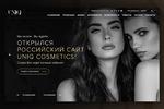 Сайт для парфюмерной компании