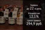 Продукты горного Алтая