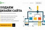 Страница для презентации мастер-класса по дизайну