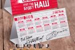 Подарочный календарь с автографами рок-исполнителей