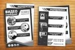 Черно-белые листовки_видеонаблюдение