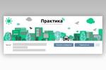 """шапка-обложка сообщества ВК инфо-портал """"Практика"""""""