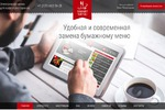 Результаты работы с сайтом smart-menu.ru