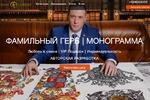 Фамильные гербы_Настройка Яндекс Директ и Google AdWords