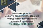 Исследование конкурентов, ассортимента и целевой аудитории ТЦ