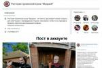 Ресторан грузинской кухни / Вконтакте